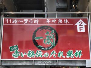 ichiran shop sign