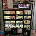 ichiran ticketing machine