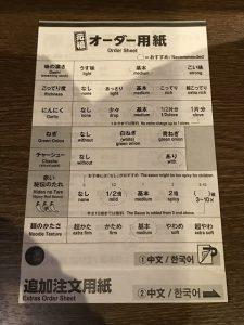 ichiran order sheet